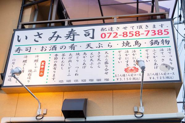 いさみ寿司-1804041