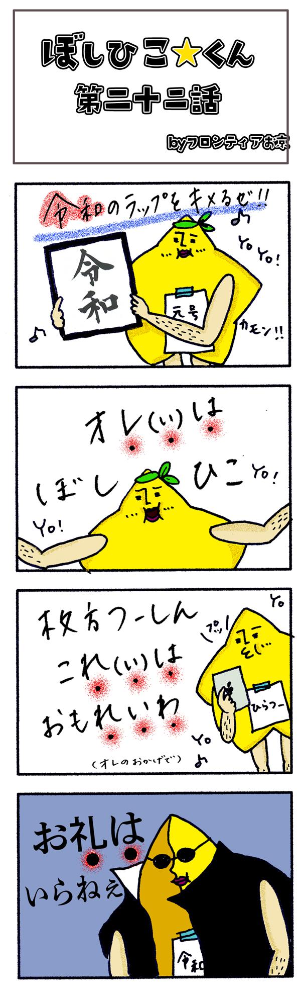 四コマ22話