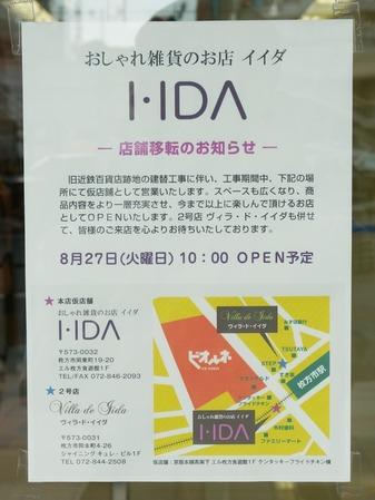 旧近鉄百貨店130716-05