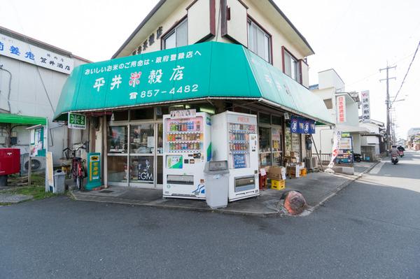 平井米穀店-39