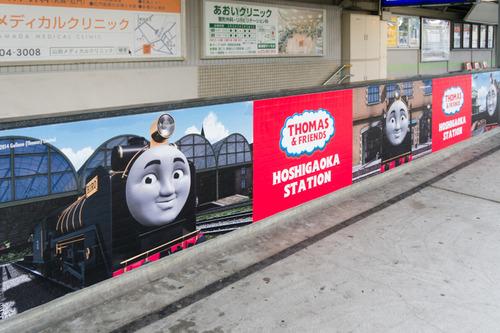 トーマス星ヶ丘駅-1412204