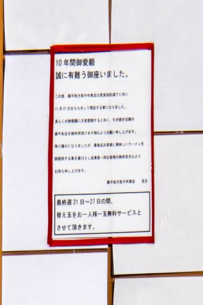 藤平-1611267