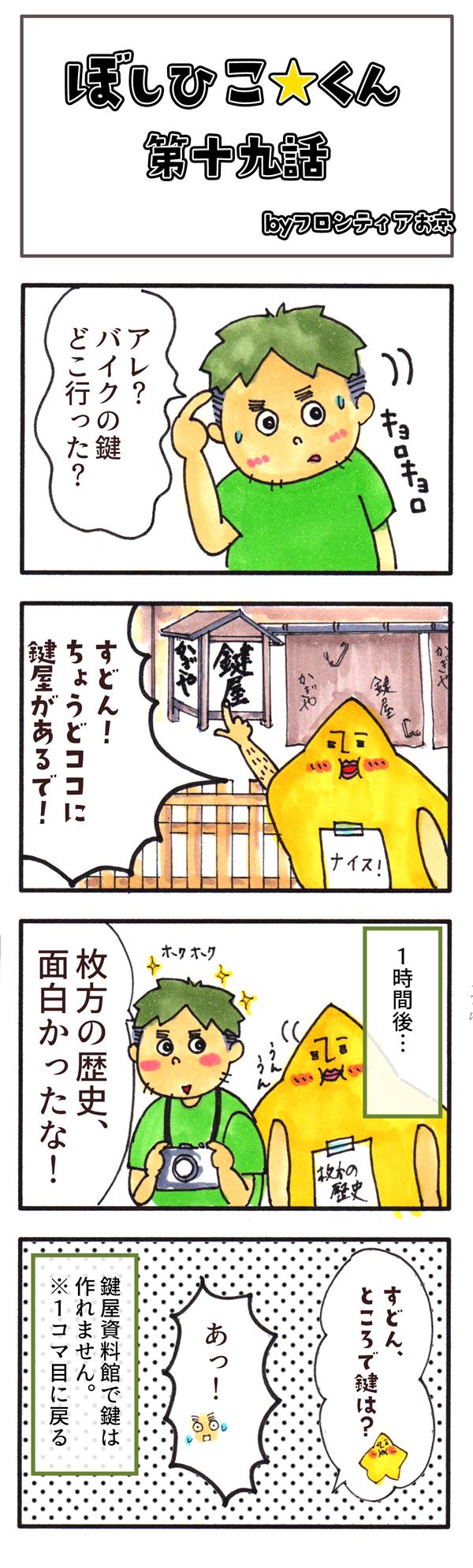 四コマ19話