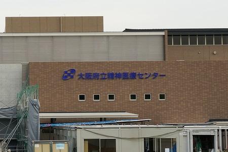 大阪府立精神医療センター20130509165123[1]