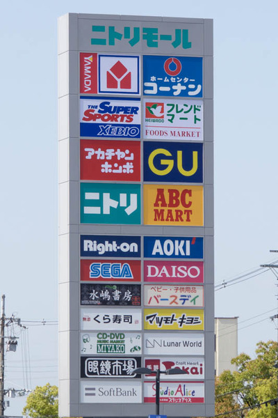 ニトリモール枚方-1604155