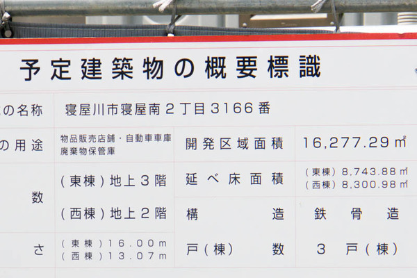 バロー・ナフコ-1608036