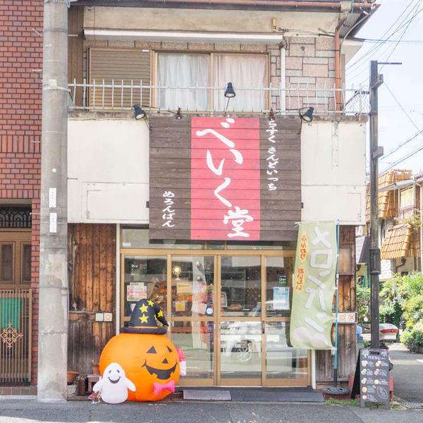 べいく堂(小)20100114