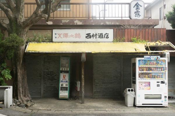 沢の鶴-1904251