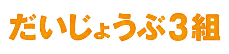 「だいじょうぶ3組」ロゴ