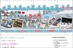 20101211goroku1