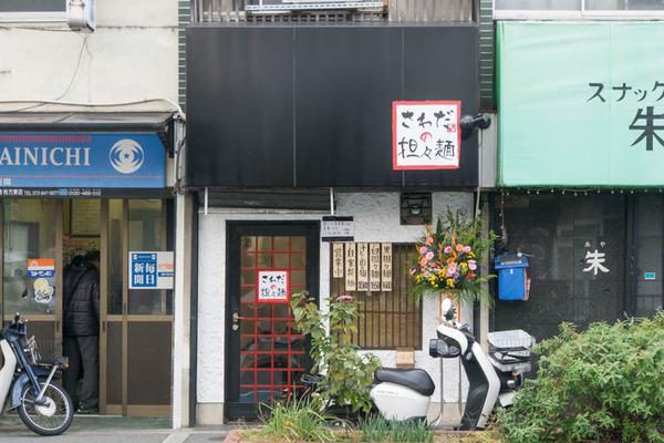 さわだの担々麺-1612019
