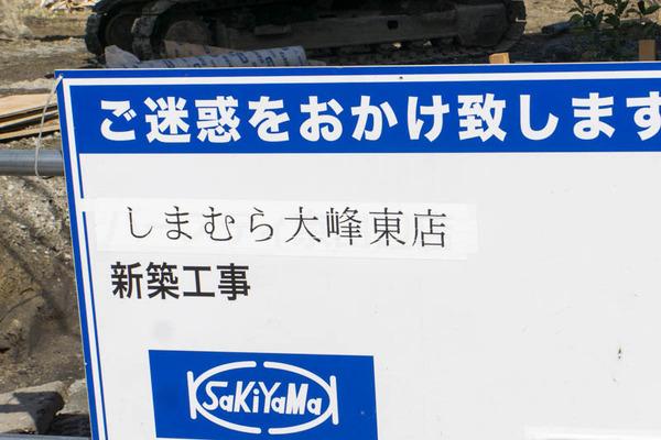 しまむら大峰東店-1803011