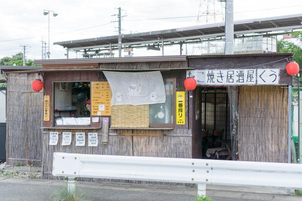 たこ焼き居酒屋くう〜-2