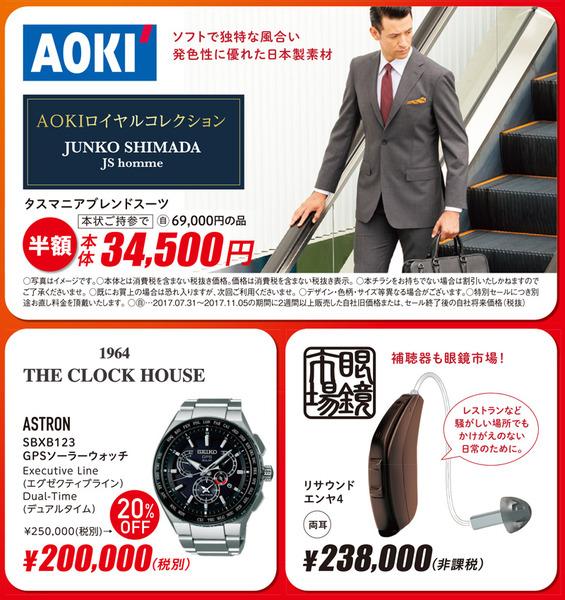 AOKI-眼鏡市場-クロックハウス
