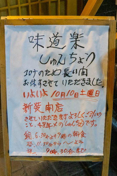 しゅんちょう-2009251