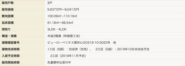 スクリーンショット 2019-11-11 16.38.54