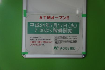 ゆうちょ銀行ATM枚方市駅20120709151403