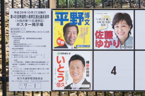 選挙-1710101