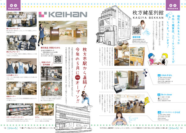 p14-15最終稿:商業施設(鍵屋別館・無印)_180702s