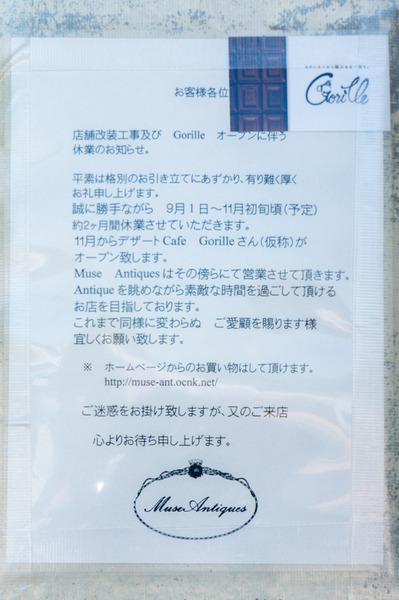 20170903カフェ・エ・デセール・ゴリール-6