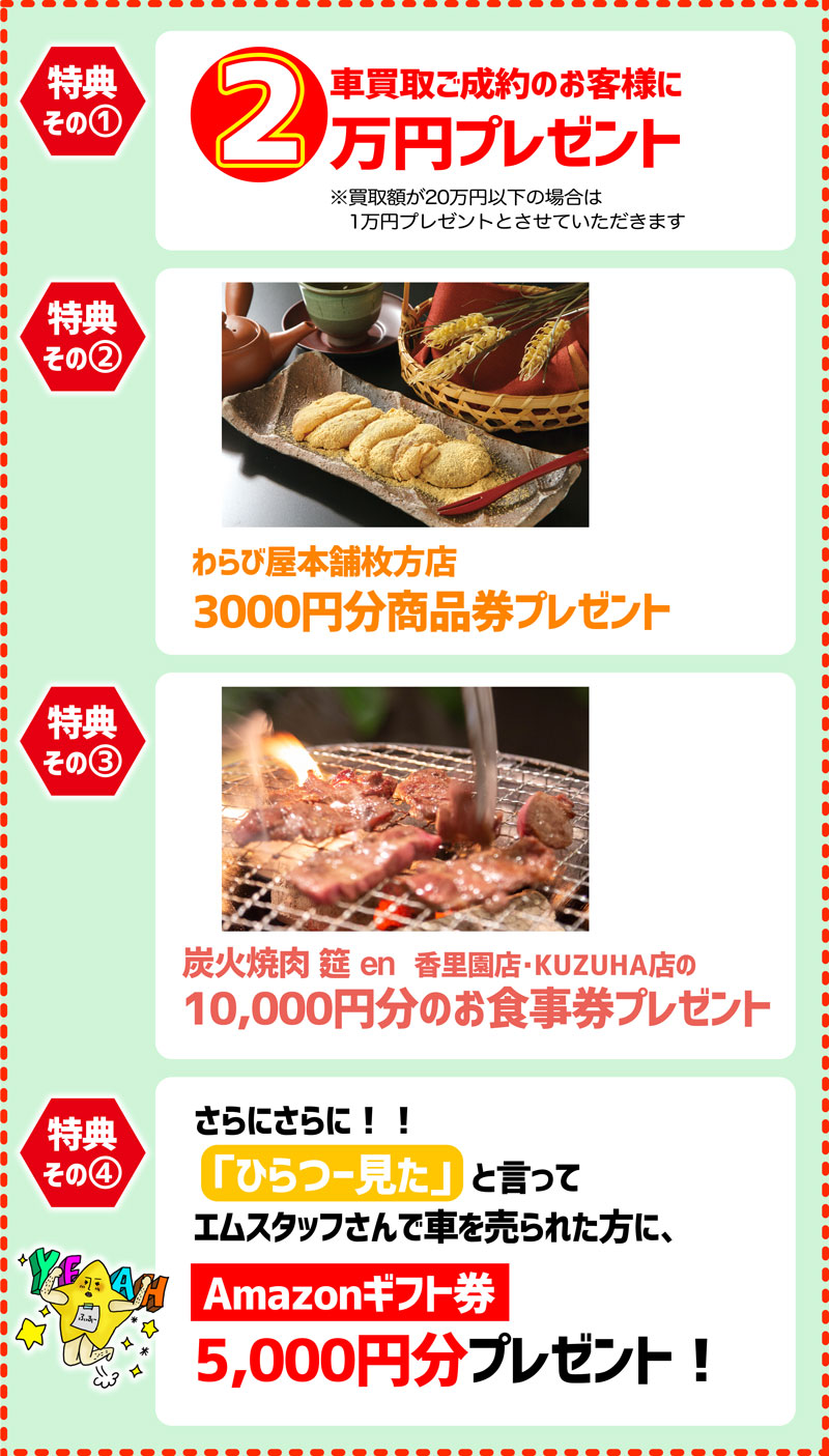 車買取 成約 2万円 わらび屋本舗 3000円 焼肉 筵 en 10,000円 Amazon 5000円 プレゼント