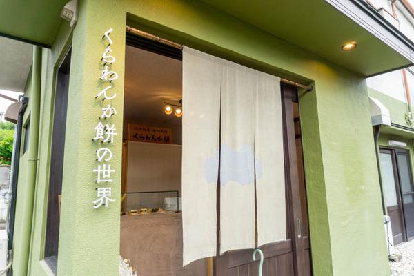 くらわんか餅の世界(小)20071018