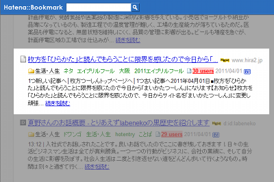 20110401maikata3
