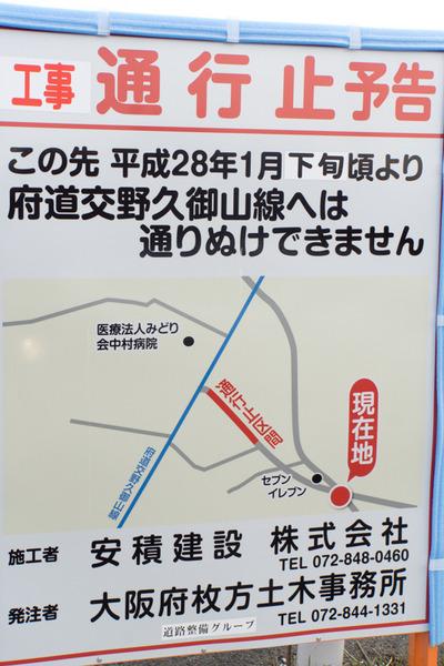 長尾荒坂-16010802