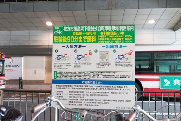 枚方市駅駐輪場-16101727