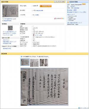 20110306nenbutsu