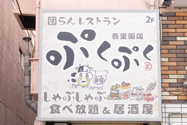 ぷくぷく-1604251
