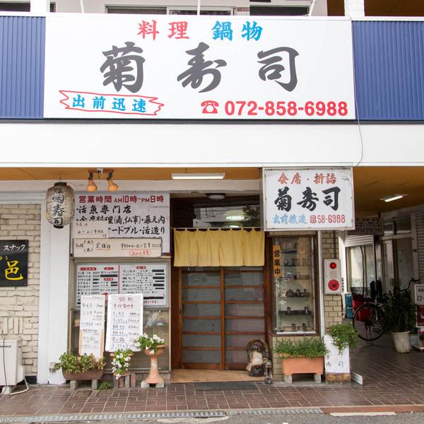 菊寿司-17102424