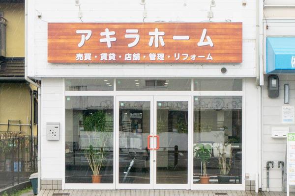 あきらホーム-2004131-2