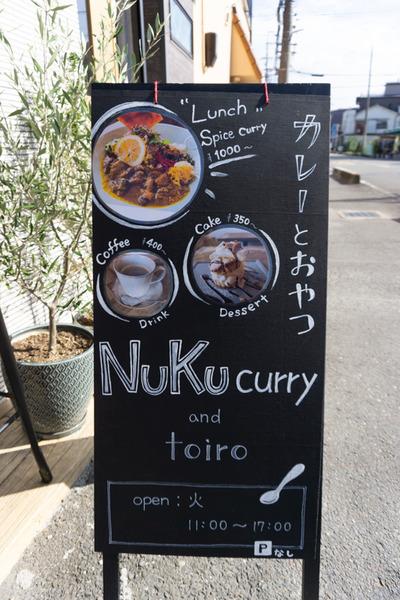 NUKUcurry&toiro-31
