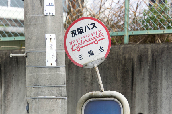 三陽台-1812264