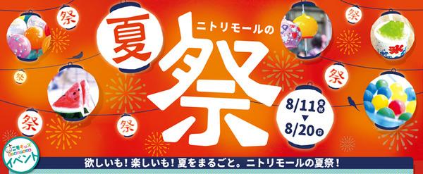 ニトリモール枚方夏祭り-1