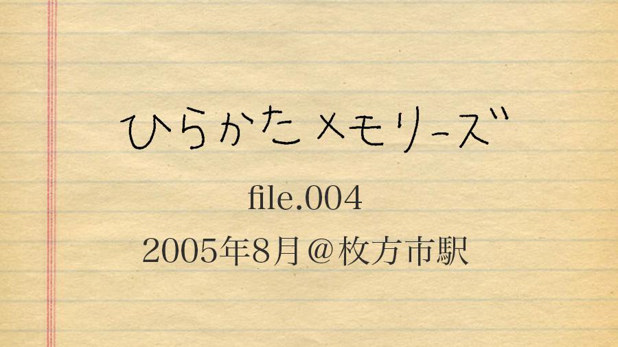 ひらかたメモリーズ004