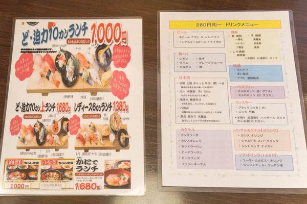 すし男爵-1604061