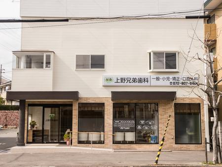 上野兄弟歯科-1402192