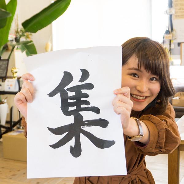 漢字2017-10