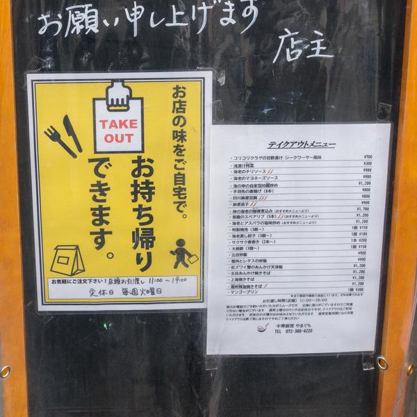 テイクアウト-20042128