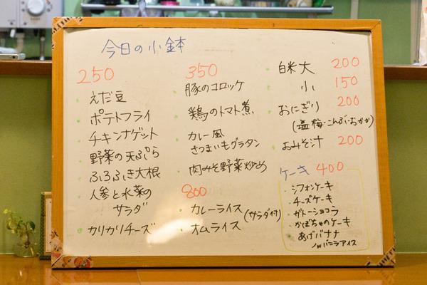きのこ食堂-1