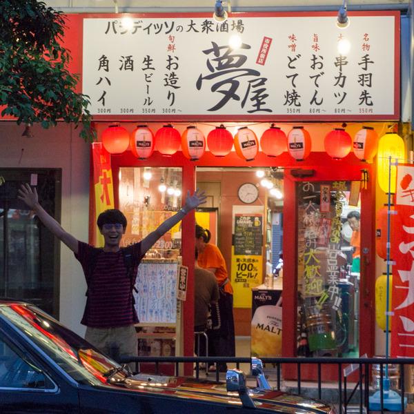 2人で3000円飲み@夢屋-8