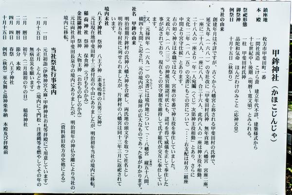 甲鉾神社-15122501