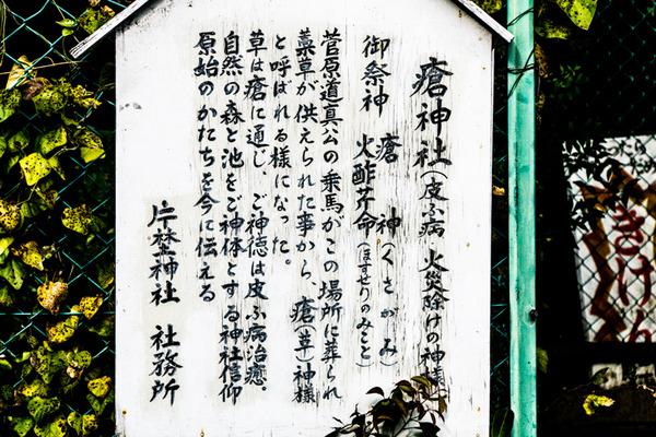 瘡神社&朝原神社-15121902