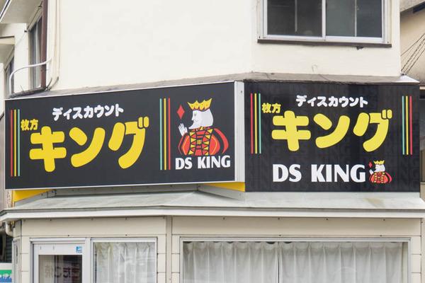 キング-1703062