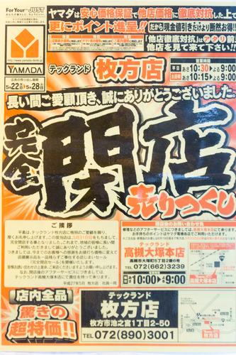 ヤマダ電機-15052301