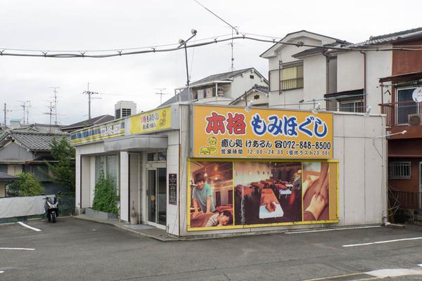 けあるん-1606286