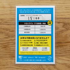 SHINCRU(19.0830)-71-トリミング