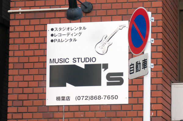 20171127N'sスタジオ樟葉店-2